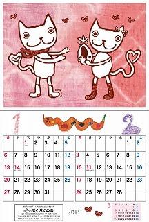 2012カレンダー2.jpg